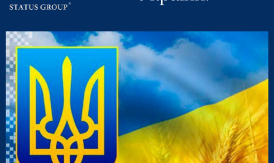 STATUS GROUP поздравляет с  Днем Вооруженных сил Украины!