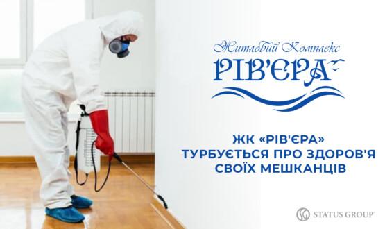 В житловому комплексі «Рів'єра» ОСББ організували дезінфекційну обробку мопів і парадних.